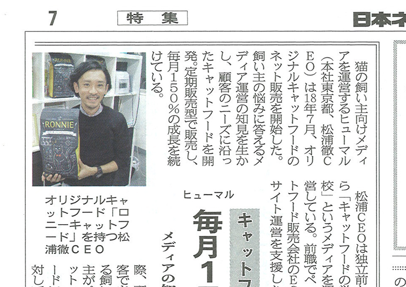 Japan Net Economic Newspaper